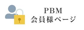 PBM会員様ページ