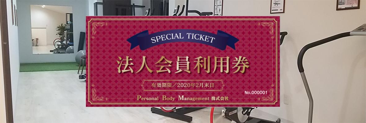 福岡市のパーソナルトレーニングスタジオ