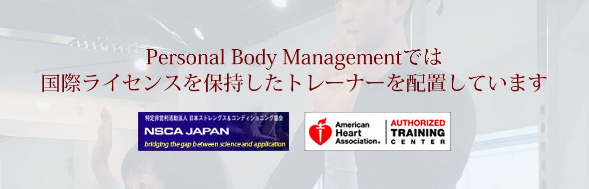 Personal Body Managementでは国際ライセンスを保持したトレーナーを配置しています