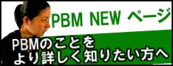 ホームページバナーnewpage