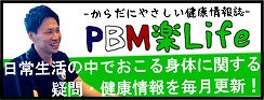 PBM楽Life