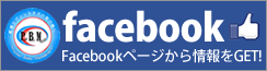 Personal Body Management facebookページはこちら