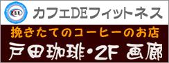戸田ブログ