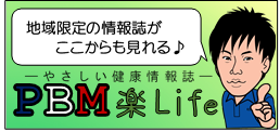 pbm楽Lifeアイコン