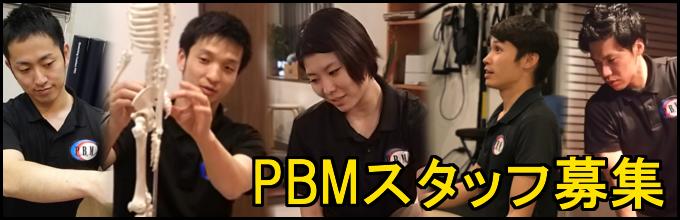 PBMスタッフ募集