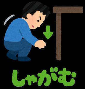 saigai_hinan_shakeout_h1_syagamu