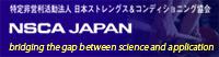NSCA JAPAN
