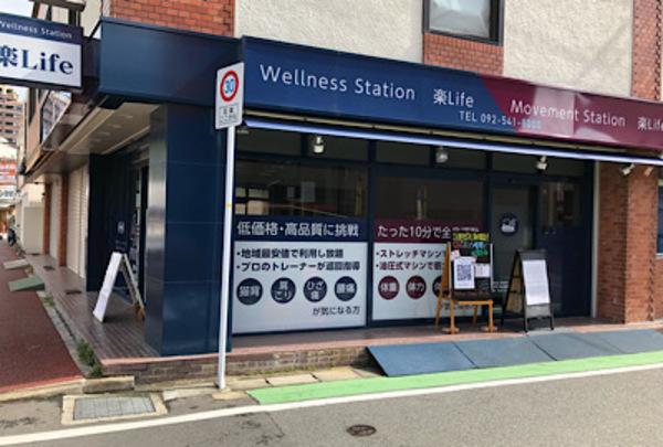 日頃のWellness Station 楽Life