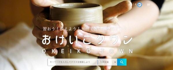 【おけいこタウン】にてオンラインサポートをスタートいたします。