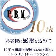 PBM10周年感謝祭開催及び特別キャンペーンのお知らせ!(^^)!