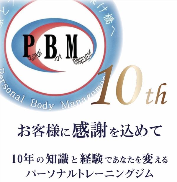 PBM10周年!これまで出会った全ての方々に感謝!