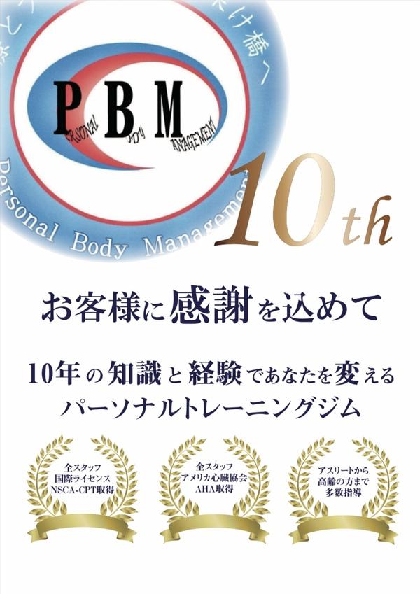 Total Conditioning Salon PBM オープンのお知らせ